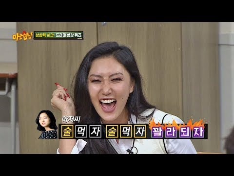Fatal Hwasa's Answer♨ Let's drink! Let's get wasted~@_@ (Goblin) Knowing Brothers Ep128