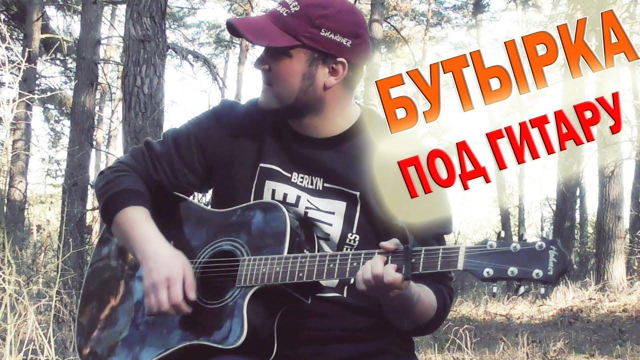 Зеркалом блестит река - Бутырка (кавер под гитару)