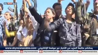 مئات الأطفال يتعرضون للتجنيد القسري من قبل الحوثيين