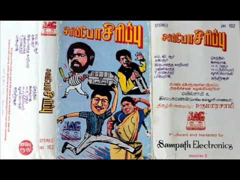 Siripo Siripu: Early Tamil Mimicry Part A
