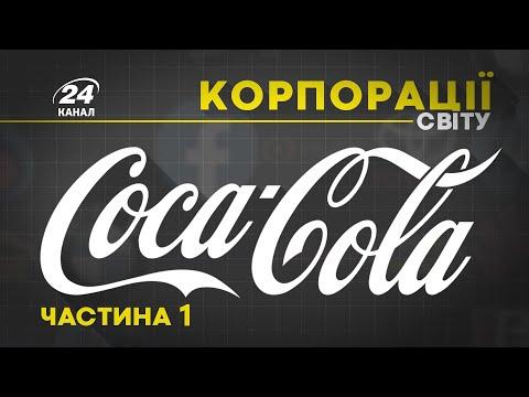 Coca-Cola, частина 1, Корпорації світу