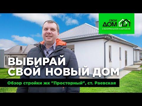 """Выбирай свой новый дом. Обзор стройки ЖК """"Просторный"""", ст. Раевская"""