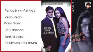 Enakku 20 Unakku 18 Full Movie Audio Jukebox | Tarun Kumar | Trisha