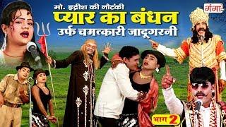 मोहम्मद इदरीश की नौटंकी    प्यार का बंधन    चमत्कारी जादूगरनी (भाग - 2) Bhojpuri Nautanki 2019