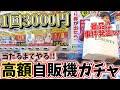 【事件発生w】1回3000円の高額美少女フィギュア自販機ガチャを当たるまで引き続けたら景品がヤバすぎたwww