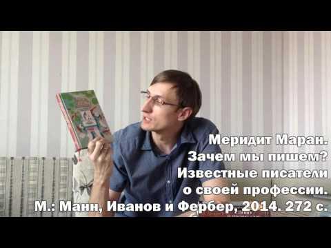 Константин Жемер. Как стать писателем: Список литературы