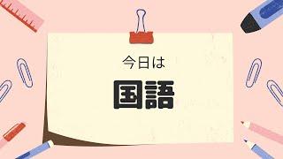 授業紹介ー国語