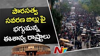 పౌరసత్వ సవరణ బిల్లు పై భగ్గుమన్న ఈశాన్య రాష్ట్రాలు, Citizenship Amendment Bill | NTV