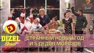 Семейный Новый Год и 5 Дедов Морозов | Дизель шоу декабрь 31.12.2017 -  приколы