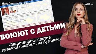 Воюют с детьми. «Миротворец» против девочки-писателя из Луганска | ЯсноПонятно #1331