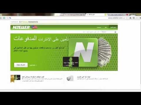 شرح التسجيل في بنك NETELLER والحصول على بطاقة افتراضية مجانا 2015 جديد ... جديد