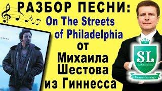 Bruce Springsteen - On the streets of Philadelphia. Михаил Шестов разбирает произношение слов песни