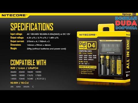 Cмотреть онлайн Nitecore Digicharger D4 - Универсальное зарядное устройство