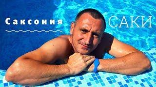 Саксония .Отдых в Саках.Крым