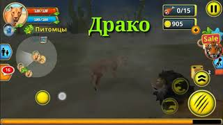 Как взломать Lion Family Sim Online