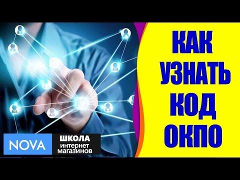 ☛Как онлайн узнать код ОКПО? #НайтиОКПО