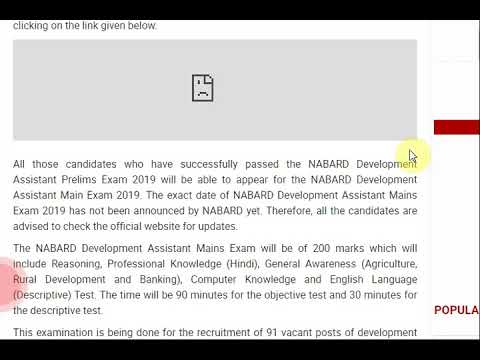 NABARD exam results released, go here full information