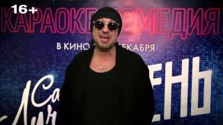 Дмитрий Нагиев приглашает вас в кино!