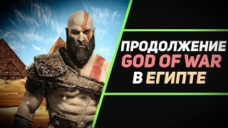НОВЫЙ GOD OF WAR В ЕГИПТЕ?🎮