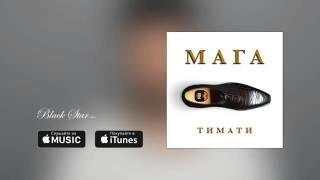 Тимати - Мага | ХИТ 2016