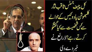 CJP Saqib Nisar on Kulbhushan Yadav