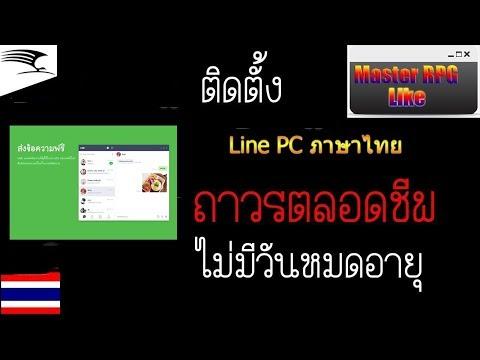 สอนโหลดโปรแกรม Line PC ภาษาไทย ใช้ได้ตลอดชีพ (อัพเดตได้)