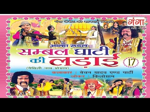 Maithili nach programme   सम्बल घाटी की लड़ाई (भाग-17)   Maithili Nautanki  