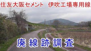 【廃線跡】住友大阪セメント専用線 廃線跡調査 (2019.3.12 調査)