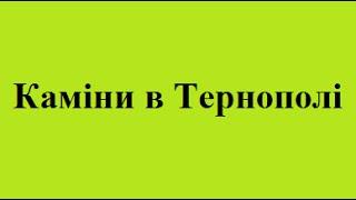 Каміни в Тернополі Продаж камінних топок замовити камінні топки Тернопіль ціни(, 2015-06-02T13:30:33.000Z)