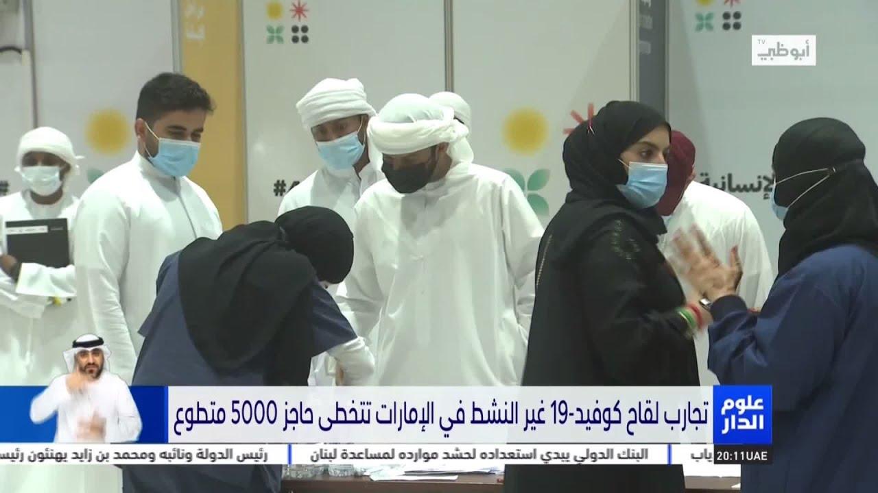 Photo of فيديو : تجارب لقاح كوفيد -١٩ غير النشط في الإمارات تتخطى حاجز ٥٠٠٠ متطوع