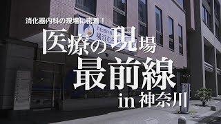 平成28年7月3日(日)の午前11時から11時30分、テレビ神奈川で放映されま...