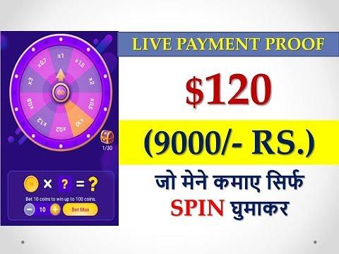 LIVE PAYMENT PROOF $120 (9000/- RS.) जो मेने कमाए सिर्फ  SPIN घुमाकर