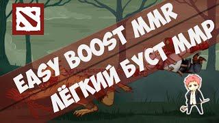 СУПЕР БАГ В DOTA 2 | Easy Boost MMR