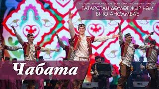 Чабата — татарская народная музыка. Государственный ансамбль песни и танца РТ, 2018 год