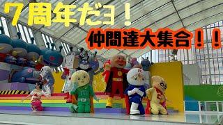 Anpanman #호빵맨 #面包超人 #なおワニKids 2021年4月17日撮影(iPhone12)