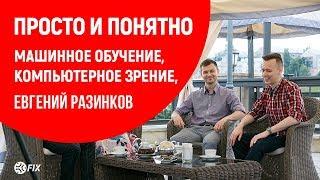 Машинное обучение и компьютерное зрение от Евгения Разинкова
