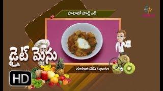 Potato poched egg | Diet Menu | 7th November 2017 | Full Episode | ETV Abhiruchi