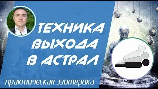 Евгений Грин - Техника выхода в астрал