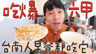 象吃爆|台南人早餐首選!六甲 6 家隱藏美食,秒殺的十元黑輪米血!|鄉鎮美食