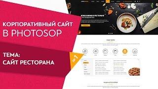 Обучение фотошопу Создание сайта для ресторана Урок 1