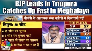 BJP Leads In Triupura, Catches Up Fast In Meghalaya | Vote Counting Live | CNBC Awaaz
