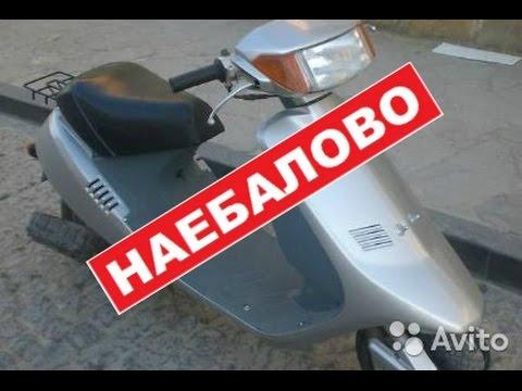 КАК ТЕБЯ НАЕБУТ НА АВИТО... Скутер Honda за 5 т.р.!