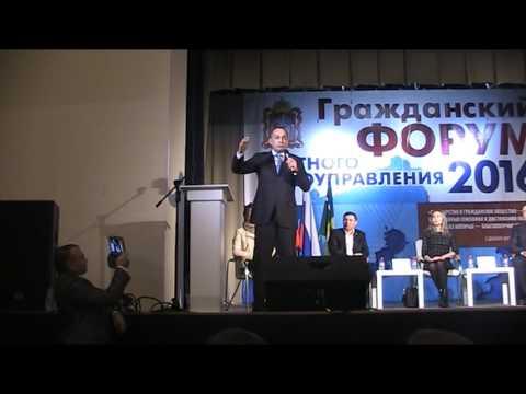 Выступление главы Серпуховского района Шестуна А.В. на форуме местного самоуправления в Серпухове