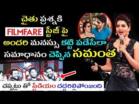 Heroine Samantha Superb Speech At Filmfare Awards 2017|Filmfare 2017 Latest Updates|Filmy Poster