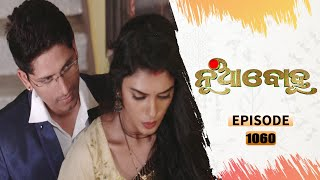 Nua Bohu | Full Ep 1060 | 5th Mar 2021 | Odia Serial - TarangTV