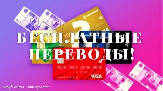 КАК ПЕРЕВЕСТИ ДЕНЬГИ С КАРТЫ НА КАРТУ БЕЗ КОМИССИИ HOW TO TRANSFER MONEY TO CARD WITHOUT COMMISSION