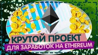 Как заработать на криптовалюте Ethereum?? Проект INFINITI MONEY (ETH) на смарт - контракте!
