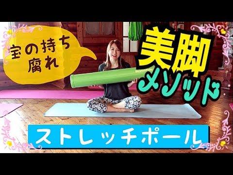ストレッチポール 使い方 【美脚メソッド】スタジオダリア