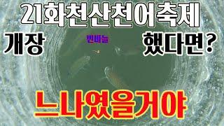21산천어축제 수중영상 [21st Mountain Tr…