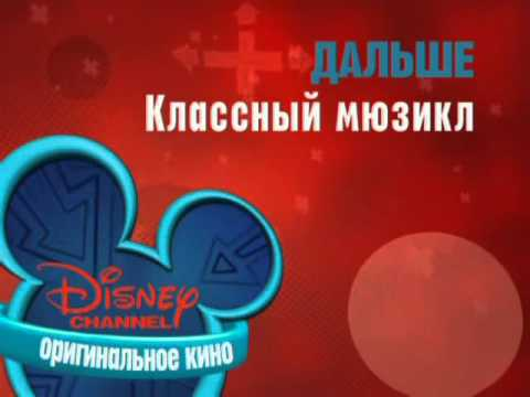 Next & now on Disney Channel Russia - High School Musical